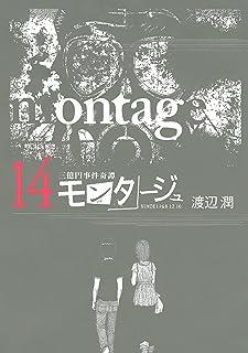 三億円事件奇譚 モンタージュ(14) (ヤングマガジンコミックス)