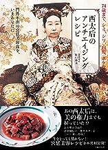 表紙: 西太后のアンチエイジングレシピ | 阪口 珠未