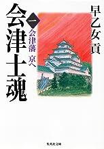 表紙: 会津士魂 一 会津藩 京へ (集英社文庫) | 早乙女貢