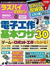 表紙: ラズパイマガジン 2020年10月号 | 日経Linux
