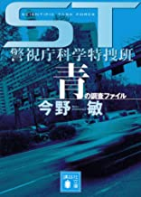 表紙: ST 警視庁科学特捜班 青の調査ファイル (講談社文庫) | 今野敏