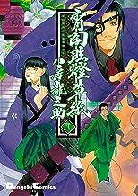 表紙: 宵闇眩燈草紙 弐 (電撃コミックスEX)   八房 龍之助