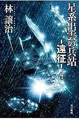 星系出雲の兵站―遠征― 4 (ハヤカワ文庫JA) Kindle版