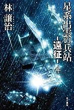 表紙: 星系出雲の兵站―遠征― 4 (ハヤカワ文庫JA)   林 譲治