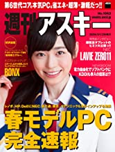 表紙: 週刊アスキー No.1063 (2016年1月26日発行) [雑誌] | 週刊アスキー編集部