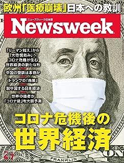 ニューズウィーク日本版 Special Report コロナ危機後の世界経済〈2020年 4/7日号〉[雑誌]