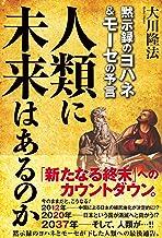 表紙: 人類に未来はあるのか 黙示録のヨハネ&モーセの予言 公開霊言シリーズ | 大川隆法