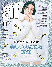表紙: Ar 2018年 11月号 [雑誌]   主婦と生活社