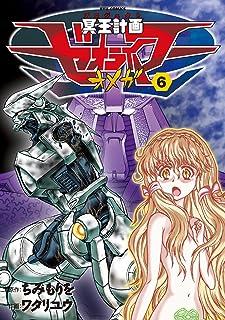 冥王計画ゼオライマーΩ(6) (RYU COMICS)