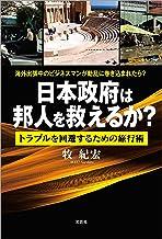 表紙: 海外出張中のビジネスマンが動乱に巻き込まれたら? 日本政府は邦人を救えるか? トラブルを回避するための旅行術 | 牧 紀宏