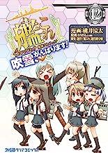 表紙: 艦隊これくしょん -艦これ- 4コマコミック 吹雪、がんばります!(12) (ファミ通クリアコミックス) | 桃井 涼太