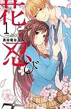表紙: 花と忍び(1) (なかよしコミックス) | 長谷垣なるみ
