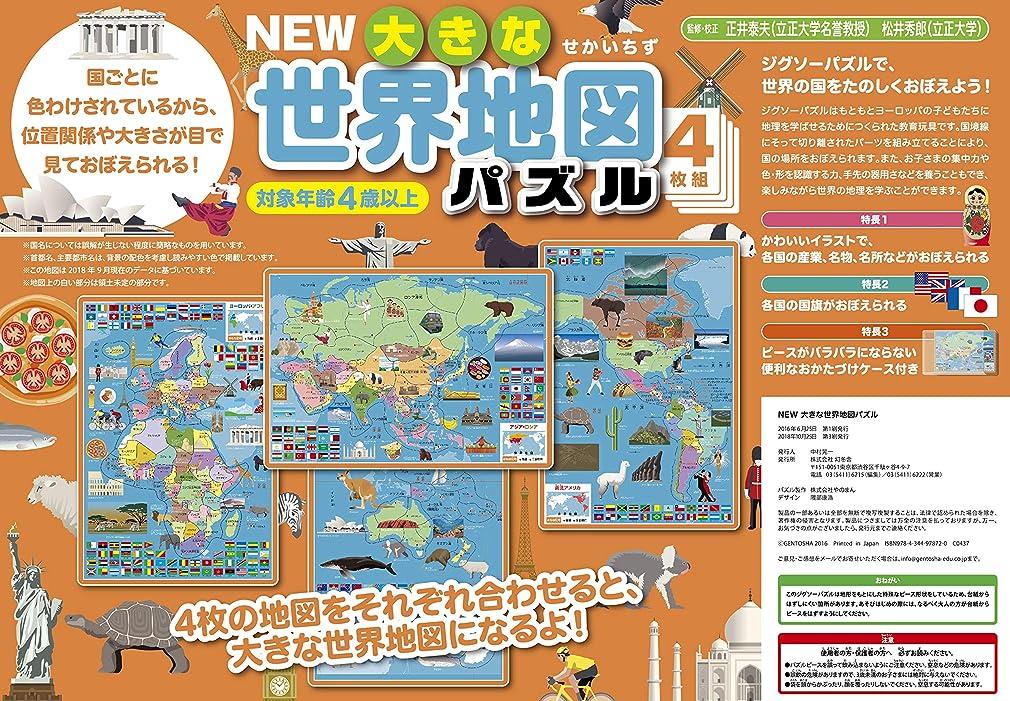 見通し血まみれ極めて重要なNEW大きな世界地図パズル