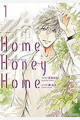 Home,Honey Home 1【電子限定特典付き】 (シルフコミックス) Kindle版