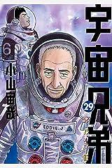 宇宙兄弟 オールカラー版(29) (モーニングコミックス) Kindle版