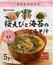 サンジルシ 桜えびと海苔のみそ汁 5食×7