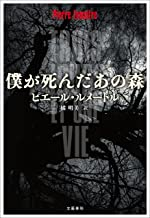僕が死んだあの森 (文春e-book)