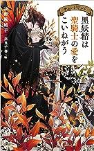 表紙: 黒妖精は聖騎士の愛をこいねがう チェンジリング【特別版】(イラスト付き) (CROSS NOVELS) | 奈良千春