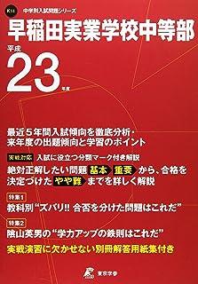 早稲田実業学校中等部 23年度用 (中学校別入試問題シリーズ K11)