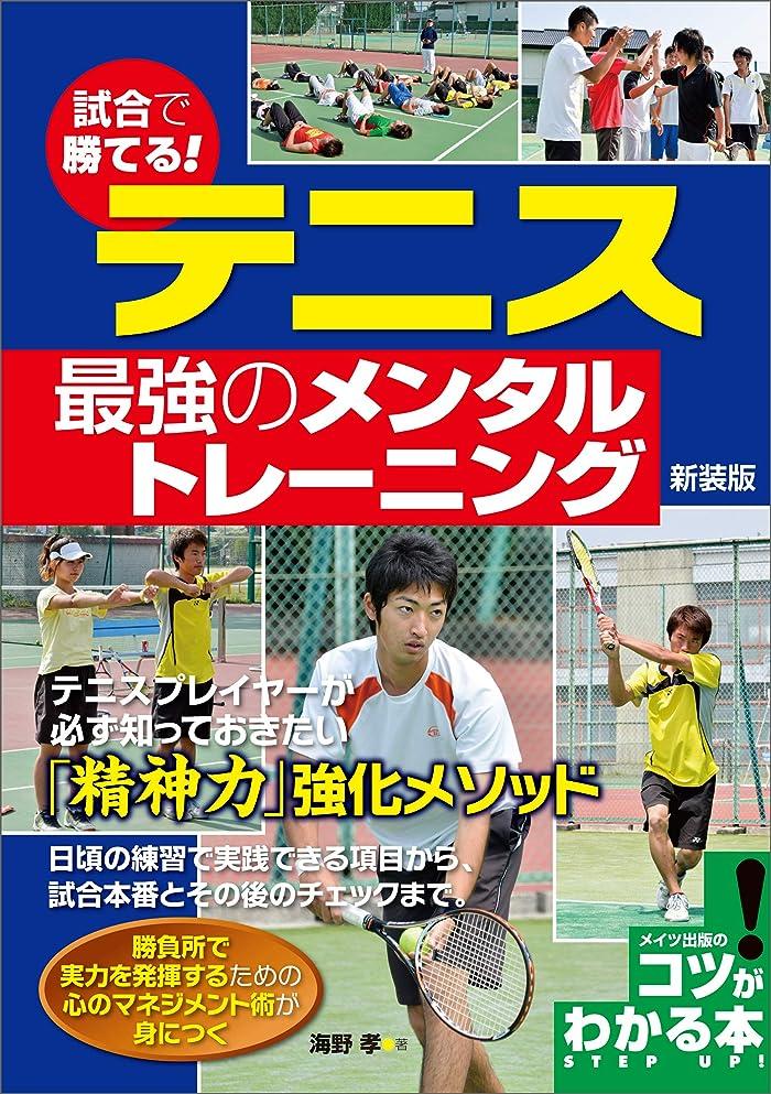 結果としてナプキンマーク試合で勝てる!テニス 最強のメンタルトレーニング 新装版 コツがわかる本