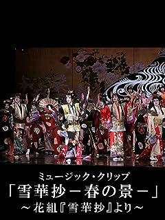 ミュージック・クリップ「雪華抄-春の景-」~花組『雪華抄』より~ 花組