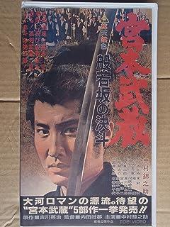 宮本武蔵 般若坂の決斗【劇場版】 [VHS]