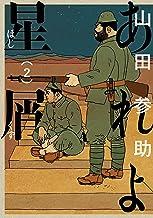 表紙: あれよ星屑 2巻 (ビームコミックス) | 山田 参助