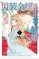 男装令嬢の不本意な結婚: 1【電子限定描き下ろしカラーイラスト付き】 (ZERO-SUMコミックス) Kindle版