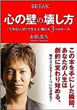 表紙: 心の壁の壊し方 (きずな出版) | 永松 茂久