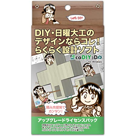 日本マイクロシステム caDIY3D+ アップグレードライセンスパック 【DIY(日曜大工、木工、ガーデニング)用の3DCAD(設計ソフト)】 SC16003