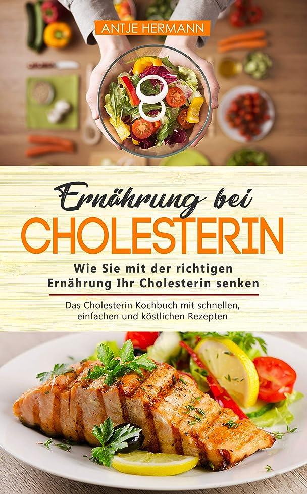 ガイドライン特別なええErn?hrung bei Cholesterin - Wie Sie mit der richtigen Ern?hrung Ihr Cholesterin senken: Das Cholesterin Kochbuch mit schnellen, einfachen und k?stlichen Rezepten (German Edition)