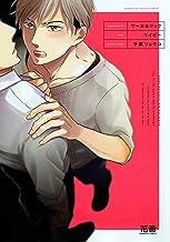 表紙: ワーカホリックベイビー【電子限定おまけ付き】 (花音コミックス) | 千葉リョウコ