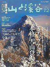 表紙: 山と溪谷 2016年 12月号 [雑誌] | 山と溪谷編集部