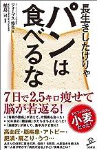 表紙: 長生きしたけりゃパンは食べるな (SB新書) | フォーブス 弥生