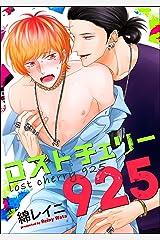 ロストチェリー925(分冊版) 【第1話】 (GUSH COMICS) Kindle版