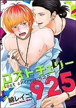 ロストチェリー925(分冊版) 【第1話】 (GUSH COMICS)