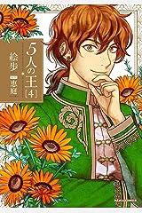 5人の王 4 (ダリアコミックスe) Kindle版