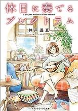 表紙: 休日に奏でるプレクトラム (メディアワークス文庫) | 神戸遥真