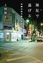 表紙: 裸足で逃げる 沖縄の夜の街の少女たち | 上間 陽子