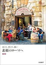 表紙: 甘くて、苦くて、深い 素顔のローマへ 最新版 (旅のヒントBOOK)   水谷 渚子