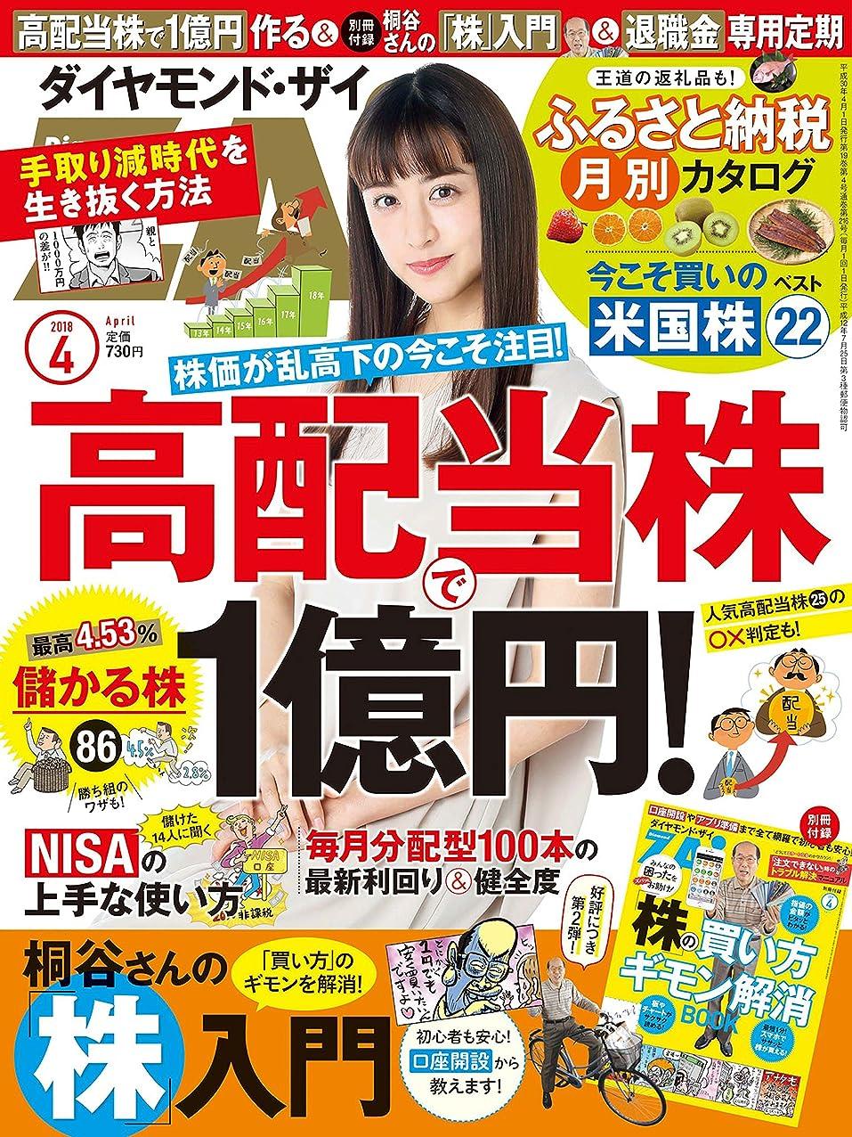講堂飛行場コーチダイヤモンドZAi (ザイ) 2018年4月号 [雑誌]