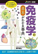 表紙: カラー図解 免疫学の基本がわかる事典 | 鈴木隆二