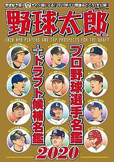 野球太郎 No.034 プロ野球選手名鑑+ドラフト候補名鑑2020