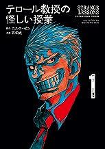 表紙: テロール教授の怪しい授業(1) (モーニングコミックス)   石田点