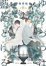 表紙: ゆうづつは藍にとける 【電子限定カラー】 (HertZ&CRAFT) | 青井秋