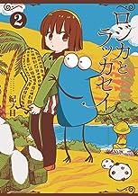 表紙: ロジカとラッカセイ 2巻: バンチコミックス | 紀ノ目
