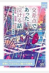 交差点であった泣ける話 (ファン文庫Tears) Kindle版