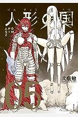 人形の国(5) (シリウスコミックス) Kindle版