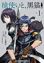 表紙: 槍使いと、黒猫。1 (HJコミックス) | 健康