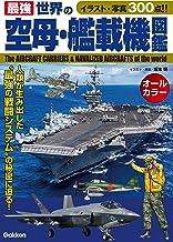表紙: 最強 世界の空母・艦載機図鑑 | 坂本 明